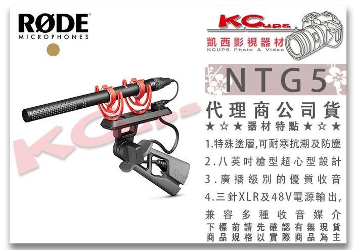 凱西影視器材【 RODE 羅德 NTG5 超心型指向性 槍型麥克風 公司貨】 8英吋 shotgun 採訪 收音 48V