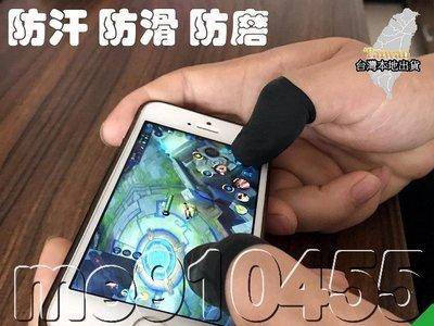 手遊指套 超薄 旅蛙 手機 平板 手遊 指套 遊戲指套 傳說對決 王者榮耀 手指套 螢幕觸屏指套 遊戲配件 有現貨