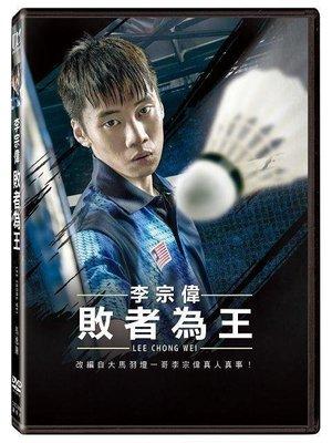 (全新未拆封)李宗偉:敗者為王 Lee Chong Wei DVD(得利公司貨)