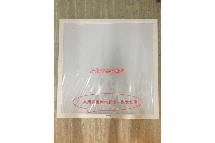 台北市長春路 飛利浦 LED 38W 平板燈 光板燈 RC092V LED36S 無藍光 2尺*2尺 輕鋼架 60*60