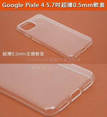 GooMea 4免運 Google Pixel 4超薄0.5mm軟套超薄好手感全透明軟套手機殼手機套保護殼保護套