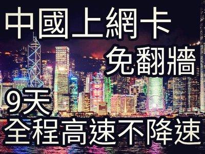 9天中國上網卡不降速 香港網卡 澳門上網 澳門網卡 中國聯通 中國移動 大陸網卡 大陸上網 中港上網 中港澳上網