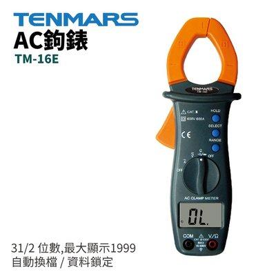 【TENMARS】TM-16E AC鉤錶 31/2 位數,最大顯示1999 自動換檔 資料鎖定