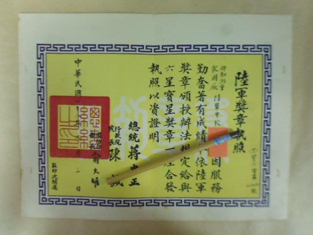 文獻史料館*民國48年蔣中正.陳誠.俞大維發陸軍六星寶星獎章執照(s801-1)