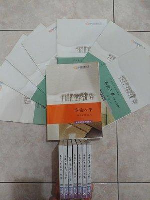 (35)2008/97~【唐昱 各國人事 DVD函授(18堂)】高普/特考~志光超級函授~