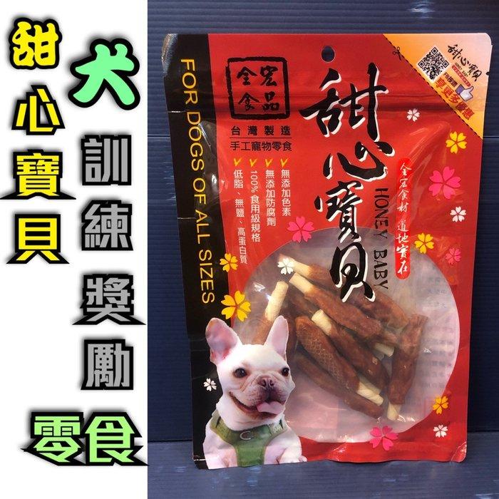 ✪寵物巿集✪附發票~甜心寶貝 《麻花棒棒腿10入》犬 狗 軟 零食 獎勵 練訓 零食 台灣製 肉條 肉乾 肉片