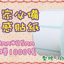 [盒子女孩]熱感貼紙40*25mm*1000張~POS-6~飲料杯貼紙 感熱貼紙 標籤 條碼 商品標示耗材40x25x1000