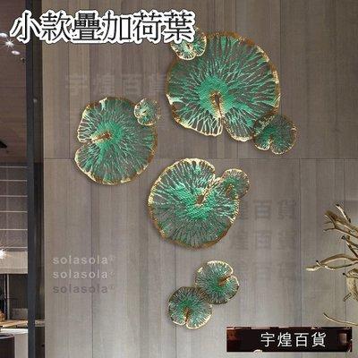 《宇煌》鐵藝荷葉金屬東南亞牆上室內裝飾...