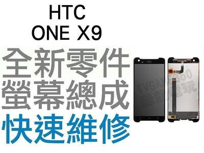 HTC ONE X9 液晶螢幕總成 液晶破裂 面板破裂 玻璃破裂 全新零件 專業維修【台中恐龍電玩】