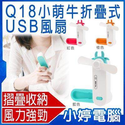 【小婷電腦*USB風扇】全新 小萌牛Q18迷你折疊式USB風扇 風力強勁 PU柔軟扇葉 USB充電 酷涼降溫 收納攜帶