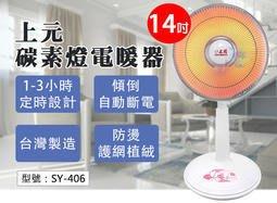 (((全新))) SY-406上元 14吋碳素電暖器