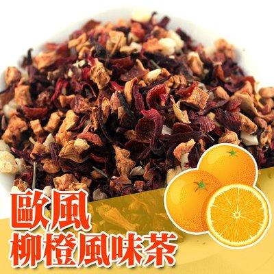 柳橙果粒茶 柳橙水果茶 柳橙風味茶 歐洲果粒茶 果乾茶 300公克 另有綜合、藍莓、水蜜桃、草莓 【全健健康生活館】