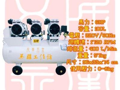 6HP 100L 靜音無油空壓機 民峯五金 焊切設備