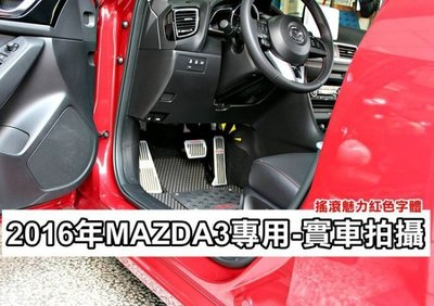 大新竹【阿勇的店】2015年後 魂動 馬3 MAZDA3 專用免鑽孔白金髮絲紋 煞車油門休息踏板 高品質止滑膠墊絕不鬆動