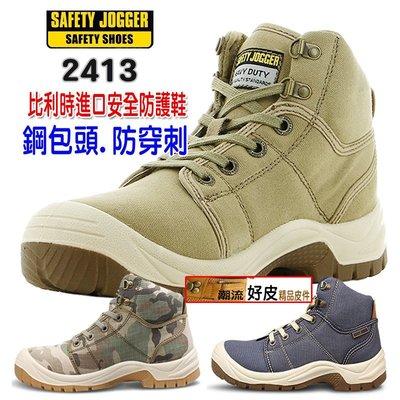 潮流好皮-Safety Jogger比利時進口中筒安全鞋 鋼頭鞋 防穿刺鞋男女尺碼36~47 透氣絕緣防靜電工作潮鞋