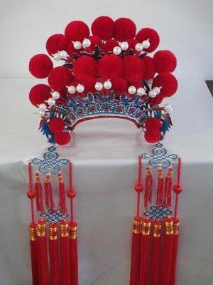 高雄艾蜜莉戲劇服裝表演服*古裝帽/新娘帽/絨球鳳冠帽/*購買價$2200元/出租價$500元