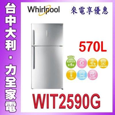 【台中大利】【Whirlpool】惠而浦冰箱 570L【WIT2590G】來電享優惠 先問貨A8