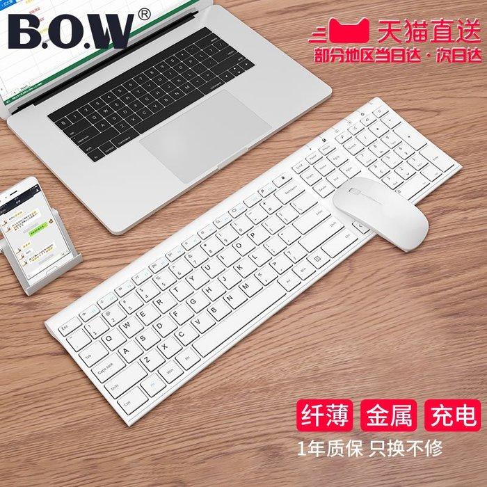 乾一BOW航世巧克力無線鍵盤鼠標套裝 筆記本臺式電腦靜音充電無線鍵鼠