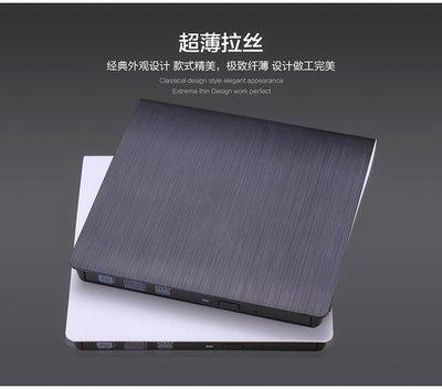 現貨 DVD 燒錄機 USB 3.0 有白色/黑色 單一內建電線供電 外接光碟機 超薄 移動式