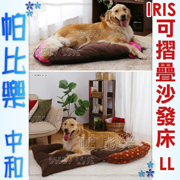 ◇帕比樂◇日本IRIS.秋收 摺疊沙發床XL號 (POSH-960) 大型犬用,狗床