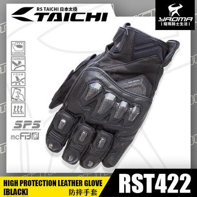 RS TAICHI RST422 黑色 防摔手套 皮革手套 KNOX SPS滑塊 碳纖維護具 可觸控螢幕 耀瑪騎士