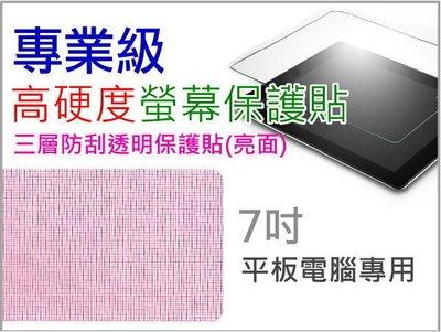 ~傻瓜 ~7吋 平板電腦 級高硬度螢幕保護貼 亮面 iPad 三星 HTC 華碩 板橋店面