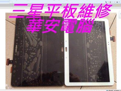 平板維修 Samsung Galaxy Note 10.1吋 P600/P601/P605 螢幕 顯示 觸控 液晶 總成