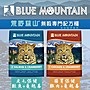 【Mr.多多】<Blue Mountain 荒野藍山>無穀貓糧 14lb磅 腸胃/皮毛保健【雞肉/鮭魚+蔓越莓】貓飼料