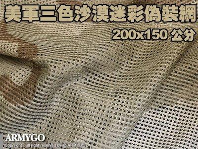 【ARMYGO】美軍三沙迷彩偽裝布 200 x 150 (公分)