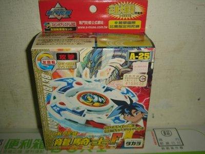 1戰隊彈珠超人暴丸爆丸機器戰士戰鬥盤TAKARA TOMY鋼鐵奇兵舊世代戰鬥陀螺A-25龍騎士 F 一千九佰零一元起標