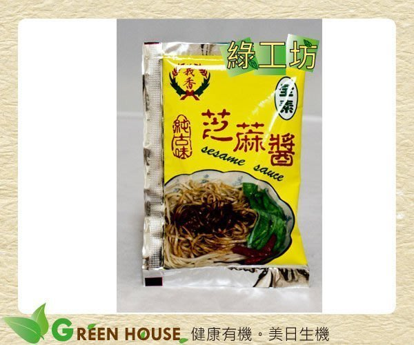 [綠工坊] 芝麻醬包   芝麻醬  拌麵好幫手 無防腐劑    義香