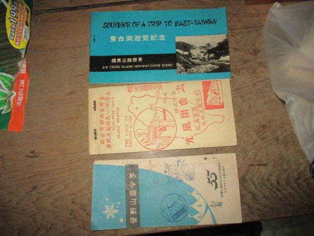 55年,花蓮,太魯閣,老照片..東台灣遊覽..橫貫雪景...3本..在地戳