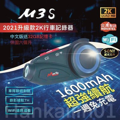 MaxTo M3S 2K高畫質機車行車記錄器 安全帽通話對講耳機 foodpanda ubereats 外送員機車族必備