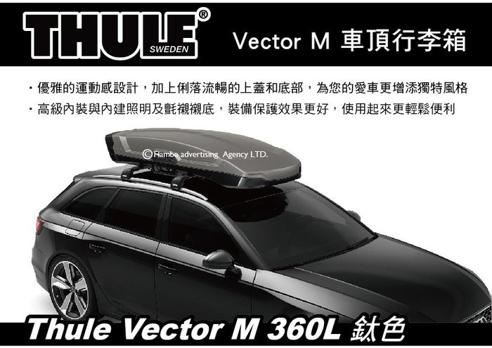   MRK  【預購95折】Thule Vector M 360L 鈦色 車頂行李箱 雙開車頂箱 613200