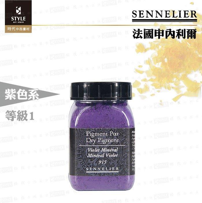 【時代中西畫材】法國SENNELIER申內利爾 大師級 礦物色粉 紫色系 等级1
