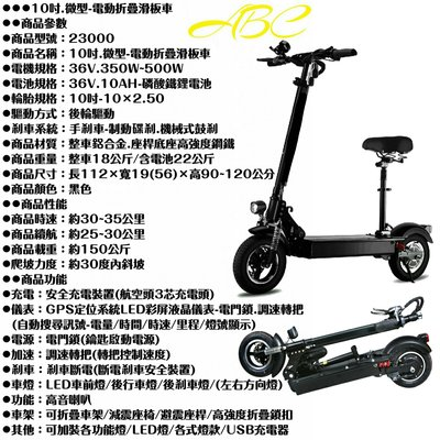 10吋.寬版微型-電動折疊滑板車 36V.500W無刷輪轂電機&36V10AH-磷酸鐵鋰電池(非一般鋰電池喔) 超強配置