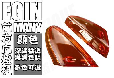 E-GIN 部品 MANY 魅力 100 110 前方向燈組 橘色