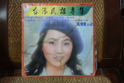 【大目標LP精品】鳳飛飛主唱-台灣民謠專輯
