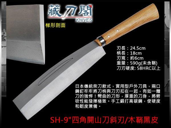 """《藏刀閣》武峰作-SH-9""""四角開山刀"""