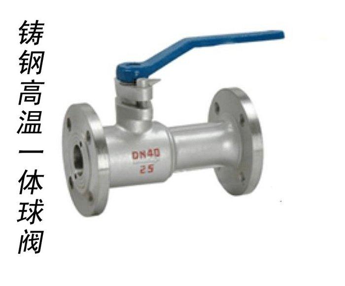 SX千貨鋪-蒸汽一體閥WCB鑄鋼法蘭一體式高溫球閥Q41M-16/25C DN25 32 40 50