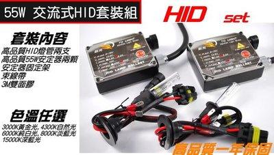 鈦光Light-高品質55W交流式HID安定器套裝一組2800元品質保證一年保固W204.C200K.W211.W203