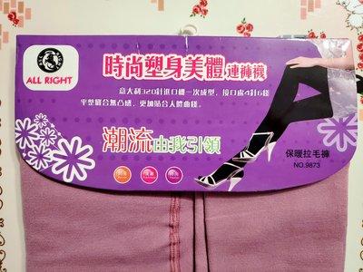 ALL RIGHT 時尚塑身美體連身襪 保暖拉毛褲  粉藕