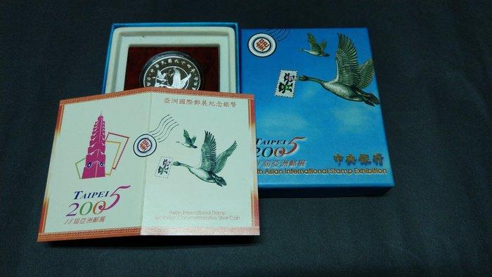 Ω≡ 銀幣 ≡Ω 民國94年 / 2005第十八屆亞洲國際郵展1英兩紀念銀幣 【 附盒證 】