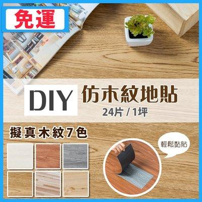 仿木紋地貼 地板貼【免運】DIY 塑膠地板 1坪 PVC地板-24片 阻燃防水耐磨地貼