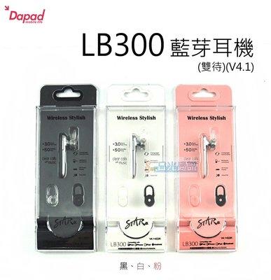 s日光通訊@STAR原廠 【熱賣】LB300 藍芽耳機 雙待 V4.1 耳機 免持聽筒 入耳式耳機