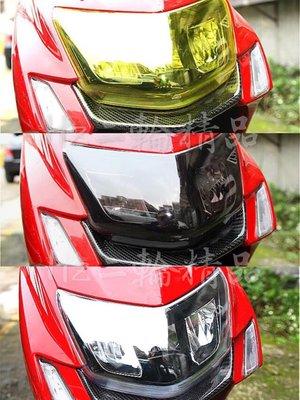 Hz二輪精品 五代勁戰 超密合 大燈護片 燈罩 頭燈護片 大燈保護片 燈殼 貼片 大燈貼片 勁戰五代 ABS 貼膜 包膜