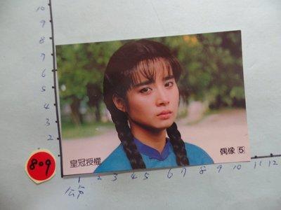 岳翎,老明星卡-1