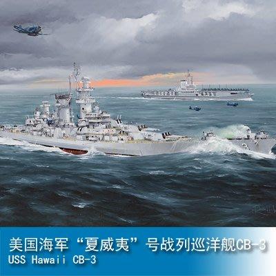 """小號手 1/350 美國海軍""""夏威夷""""號戰列巡洋艦CB-3 86515"""