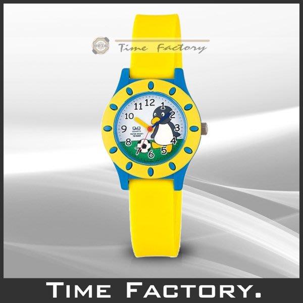 【全館現貨】請直接下標  日限 Q&Q 可愛兒童錶 VQ13J004Y 防水/CITIZEN 小企鵝