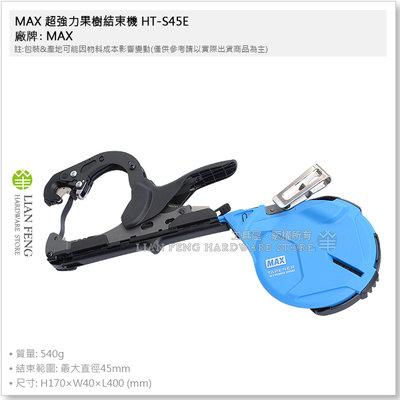 【工具屋】*含稅* MAX 超強力果樹結束機 HT-S45E 樹枝水平固定 梨 葡萄 桃 果樹 苗木主幹固定 耐日曬雨淋